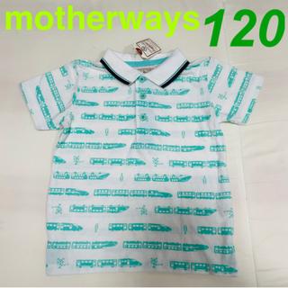 motherways - 新品未使用[マザウェイズ]新幹線ポロシャツ ライトグリーン120size