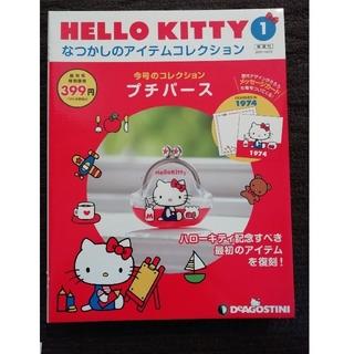 デアゴスティーニ キティ HELLO KITTY