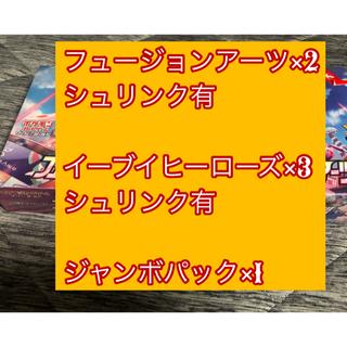 ポケモン(ポケモン)のイーブイヒーローズ シュリンク付 蒼空ストリーム シュリンク無 ジャンボパック(Box/デッキ/パック)