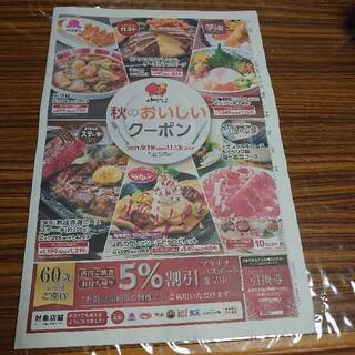 すかいらーくグループクーポン(レストラン/食事券)
