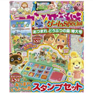 角川書店 - キャラぱふぇゲームSpecial あつまれどうぶつの森特大号