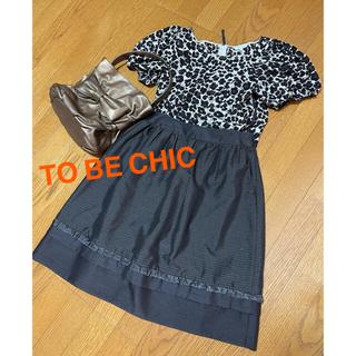 トゥービーシック(TO BE CHIC)のTO BE CHIC秋服スカート(ひざ丈スカート)