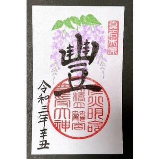 日本三景 天橋立元伊勢 籠神社『藤・豐』限定御朱印(その他)