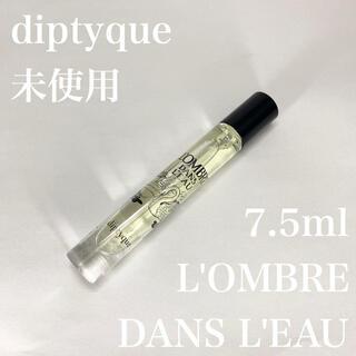 ディプティック(diptyque)のロンブルダンロー ディプティック 7.5ml(ユニセックス)