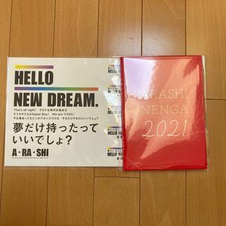 嵐 - 嵐 ARASHI 年賀状・ポストカードセット
