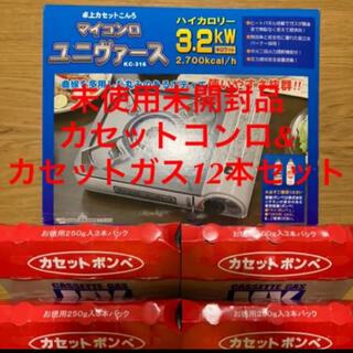 ニチネン 未使用 カセットコンロ&カセットガス12本セット