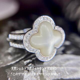 天然 シェル ダイヤモンド リング 0.30ct K18WG