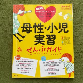 プチナース増刊 母性・小児実習ぜんぶガイド 2017年 05月号(専門誌)