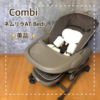 コンビ(combi)の【美品】Combi コンビ ネムリラオートスウィング Bedi エッグショック(ベビーベッド)