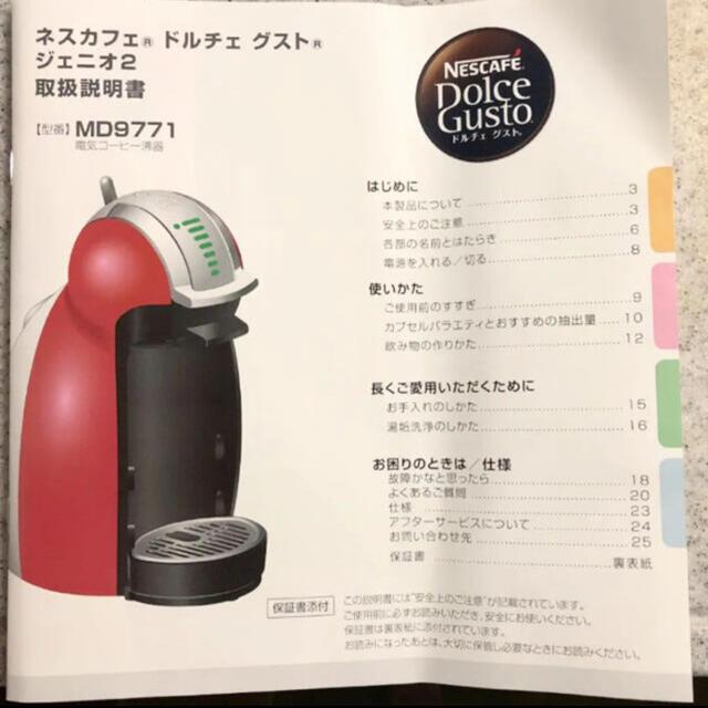 Nestle(ネスレ)のネスカフェ☆新品未使用!ドルチェグスト!ピンクゴールド スマホ/家電/カメラの調理家電(コーヒーメーカー)の商品写真