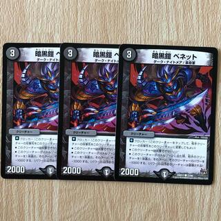 デュエルマスターズ(デュエルマスターズ)の暗黒鎧 ベネット   3枚(シングルカード)