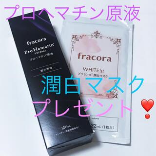 フラコラ - フラコラ プロヘマチン原液  100ml⭐️プラセンタ潤白マスクプレゼント❣