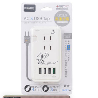 SNOOPY - スヌーピー PEANUTS AC&USB TAP 電源タップ テーブルタップ