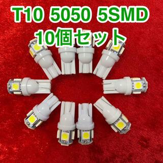 T10 LEDバルブ ウェッジ球 5連(5SMD)5050【10個】12V