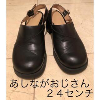アシナガオジサン(あしながおじさん)のあしながおじさん 24cm 黒革靴(ローファー/革靴)