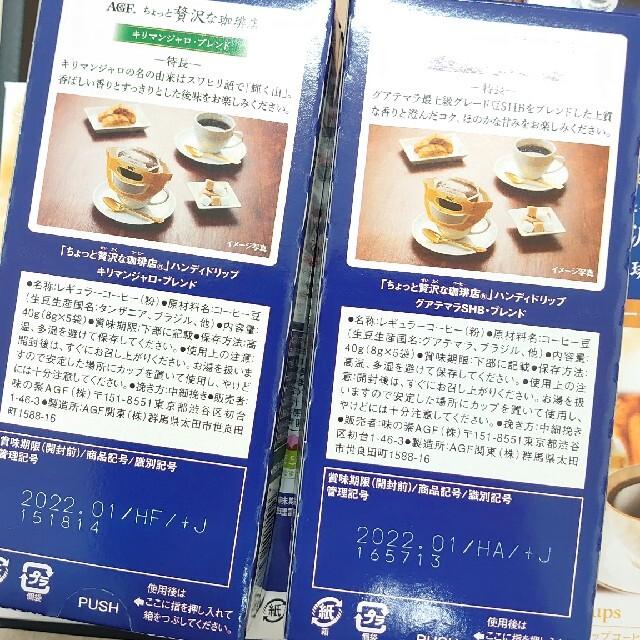 AGF(エイージーエフ)の●AGF ドリップコーヒーギフトzdw-30☓2箱 食品/飲料/酒の飲料(コーヒー)の商品写真