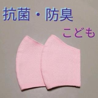 抗菌・防臭インナーマスク こども用 ピンク2枚(外出用品)