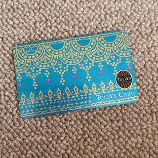 タリーズコーヒー(TULLY'S COFFEE)のタリーズカード(フード/ドリンク券)