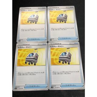 ポケモン(ポケモン)のポケモンカード レスキューキャリー4枚セット(シングルカード)