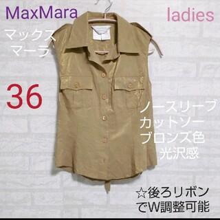 Max Mara - MaxMara (マックスマーラ)ノースリーブカットソー ブロンズ色 光沢感