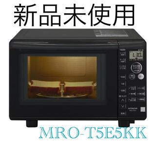 ヒタチ(日立)の【新品未使用】日立オーブンレンジMRO-T5E5KK(電子レンジ)