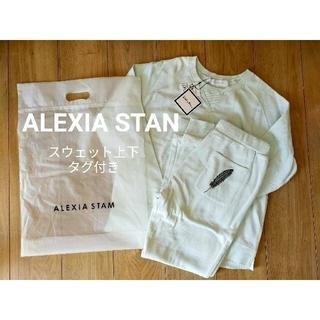 ALEXIA STAM - 【試着のみ】ALEXIA STAM スウェット上下 タグ付き