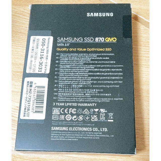 SAMSUNG(サムスン)のSAMSUNG 内蔵SSD 1TB 870QVO スマホ/家電/カメラのPC/タブレット(PCパーツ)の商品写真