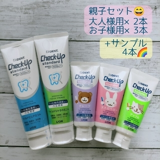 LION - チェックアップ スタンダード / kodomo セット 歯磨き粉 オーラルケア.