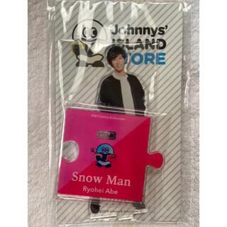 Johnny's - 【即購入可】Snow Man 阿部亮平 アクリルスタンド