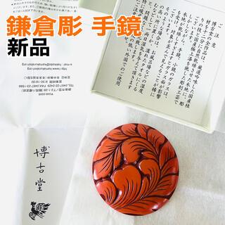 新品 鎌倉彫 手鏡 博古堂 箱入り 美術工芸品 彫刻 漆 送料込(彫刻/オブジェ)