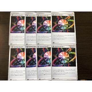 ポケモン(ポケモン)のポケモンカード オーロラエネルギー 8枚セット(シングルカード)