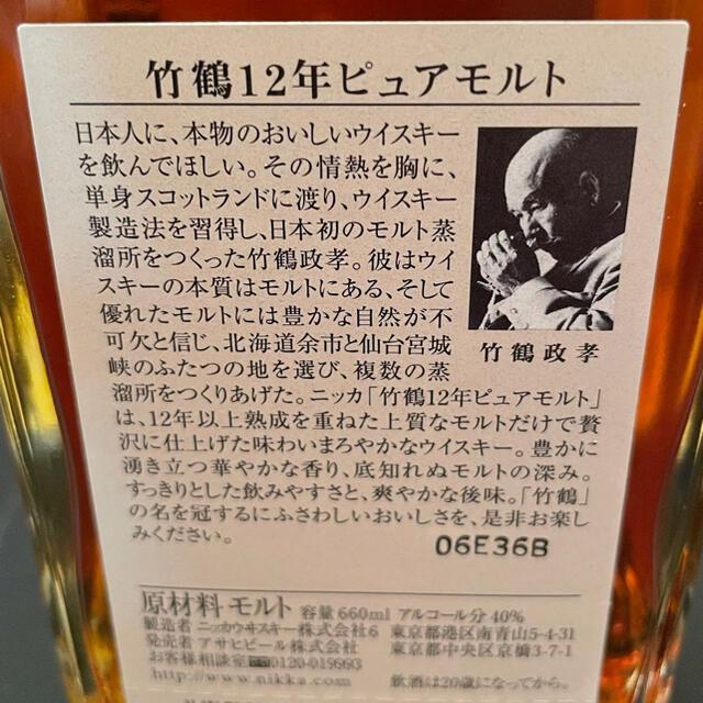 ニッカウヰスキー(ニッカウイスキー)のニッカ 竹鶴12年 旧ボトル くまさん専用 食品/飲料/酒の酒(ウイスキー)の商品写真