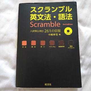 オウブンシャ(旺文社)のスクランブル英文法・語法 3rd Edit 英語 英作文 英文法(語学/参考書)