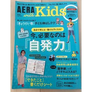 アサヒシンブンシュッパン(朝日新聞出版)のAERA kids アエラキッズ 今必要なのは「自発力」中学受験 医学部(語学/参考書)