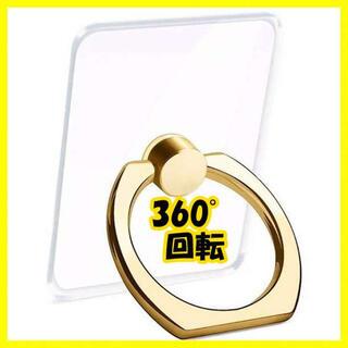 スマホリング クリアカラー 透明 リング ゴールド バンカーリング シンプル S(その他)