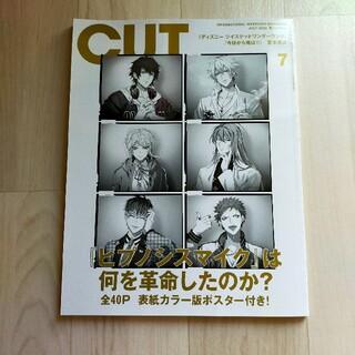 Cut (カット) 2020年 07月号 ヒプノシスマイク