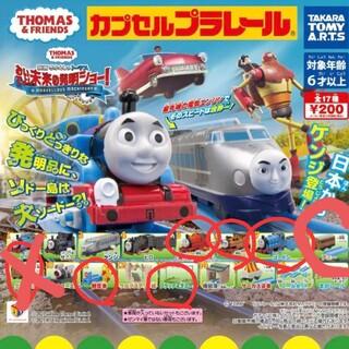 Takara Tomy - トーマス カプセルプラレール まとめ売り