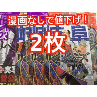 講談社 - 東京リベンジャーズ 限定 イラストカード 3枚 岐阜 灰谷兄弟 漫画付❗️