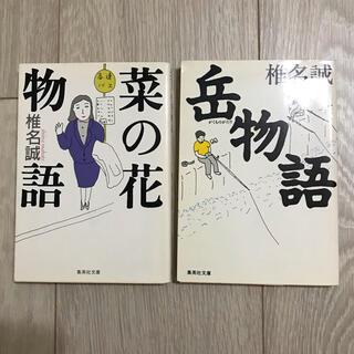 「岳物語」・「菜の花物語」 椎名誠 文庫本(文学/小説)