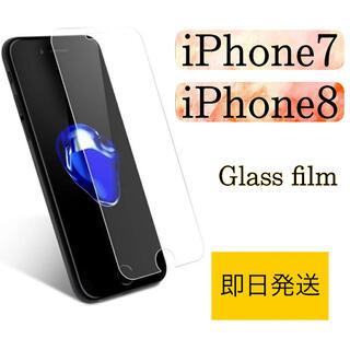 iPhone - iPhone7 iPhone8 強化ガラスフィルム 9H 保証あり