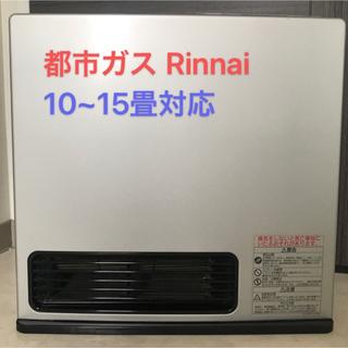 Rinnai - 【SALE中♪】リンナイ ガスファンヒーター 都市ガス 12A.13A用
