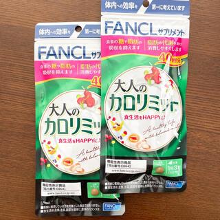 FANCL - ファンケル 大人のカロリミット 40回分