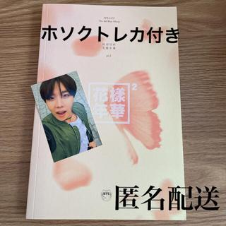 防弾少年団(BTS) - BTS 花様年華pt.2 Peach version トレカ付き