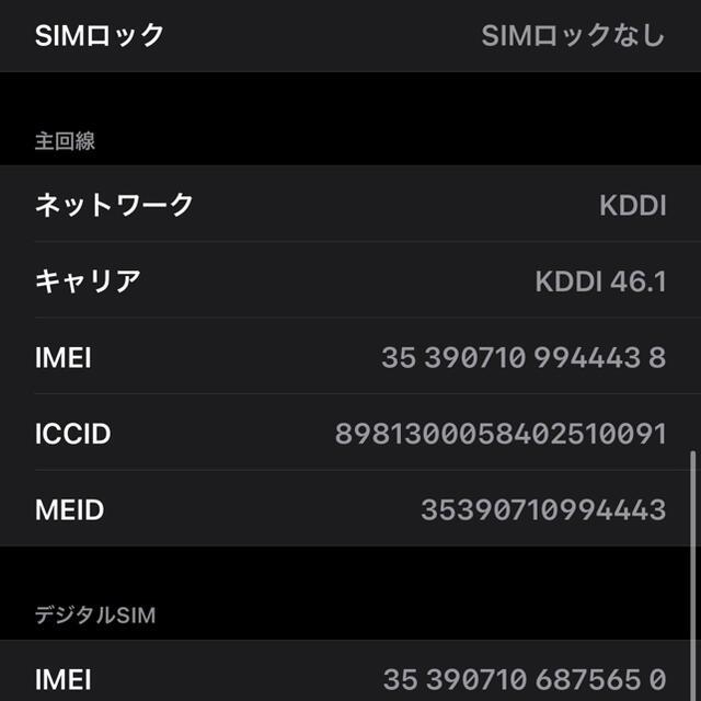 Apple(アップル)の美品 iphone 11 pro max space gray 256GB スマホ/家電/カメラのスマートフォン/携帯電話(スマートフォン本体)の商品写真