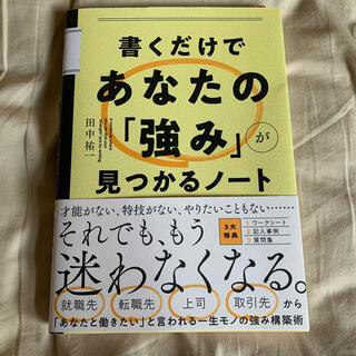 ニッケイビーピー(日経BP)の書くだけであなたの「強み」が見つかるノート(ビジネス/経済)