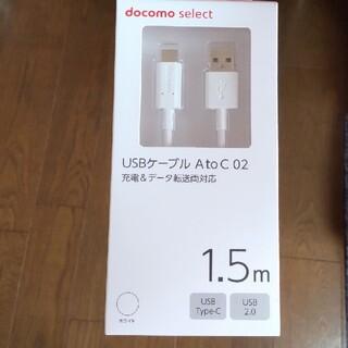NTTdocomo - docomo ケーブル AtoC