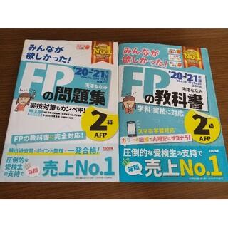 TAC出版 - FP2級 教科書・問題集セット TAC2021版