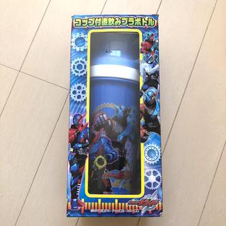 仮面ライダービルド コップ付直飲みプラボトル 水筒(水筒)