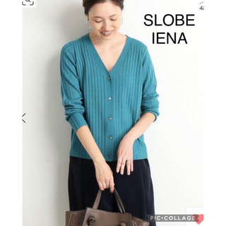 IENA SLOBE - SLOBE IENA ウォッシャブルウールハイゲージリブカーディガン