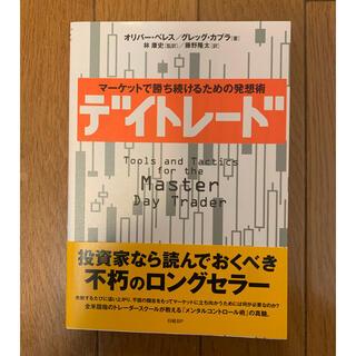 ニッケイビーピー(日経BP)のデイトレード マーケットで勝ち続けるための発想術(ビジネス/経済)